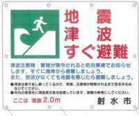 津波注意喚起看板.jpg