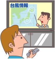 情報収集.JPG