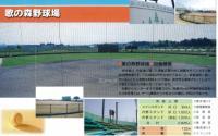 歌の森運動公園 野球場
