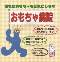 おもちゃE_採用[1].jpg