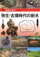 『弥生・古墳時代の射水』表紙