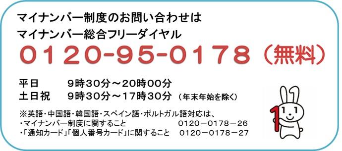 問い合わせ先画像(H28年4月から).jpg