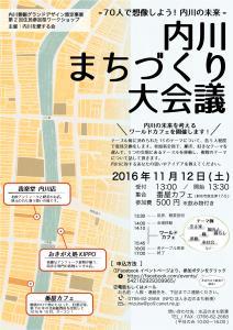 【チラシ】内川まちづくり大会議