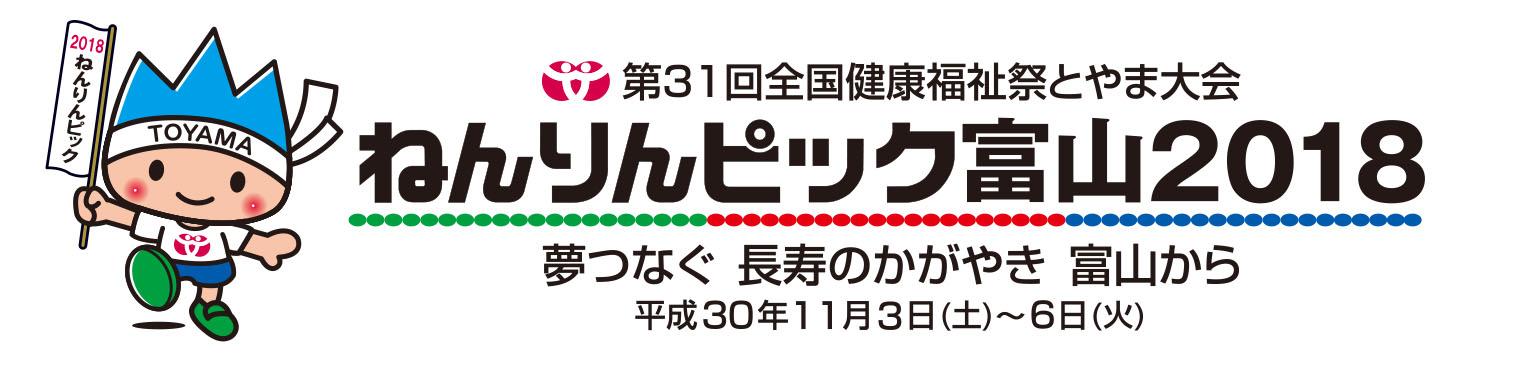 ねんりんピック開催!.jpg