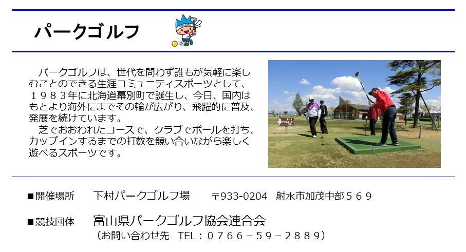 パークゴルフ紹介.jpg