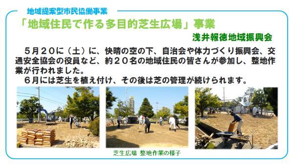 H29浅井(芝生広場1).png