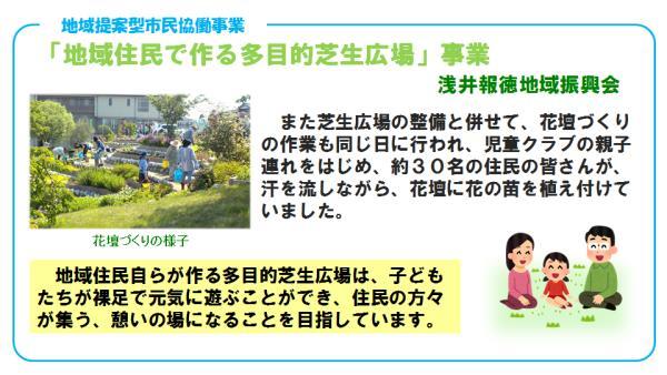 H29浅井(芝生広場2).png