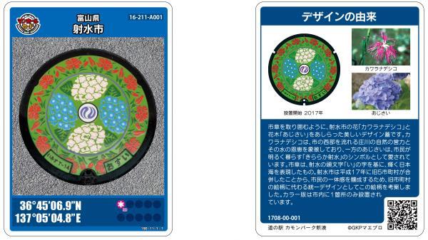 マンホールカードデザイン(HP用).jpg