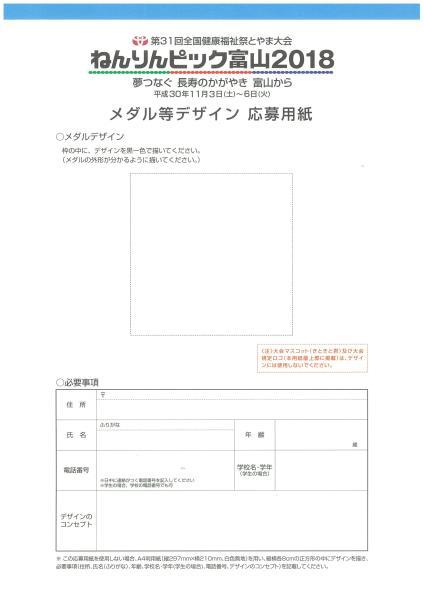 メダルデザイン募集�A.jpg