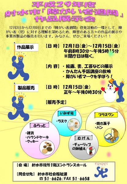 平成29年度射水市「障がい者週間」作品展示会PRチラシ