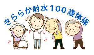 きら100ロゴ.jpg