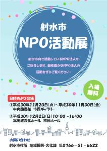 NPO活動展.png