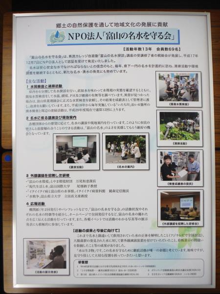 3富山の名水を守る会.jpg