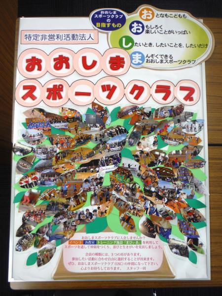 4おおしまスポーツクラブ.jpg