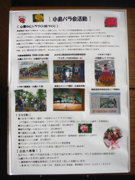 7小島バラ会.jpg