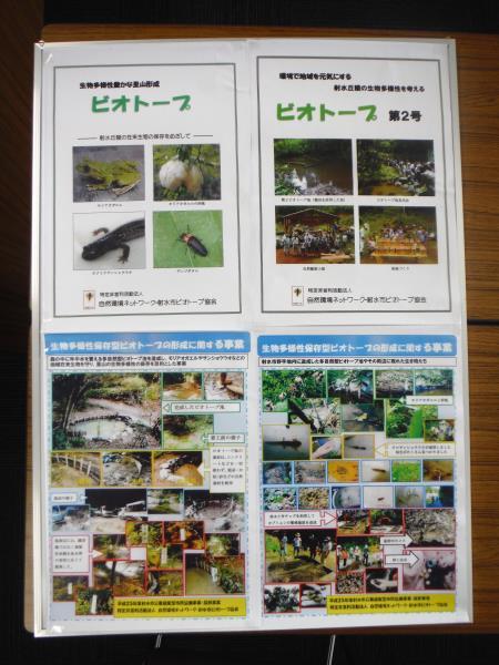 9自然環境ネットワーク・射水市ビオトープ協会.jpg