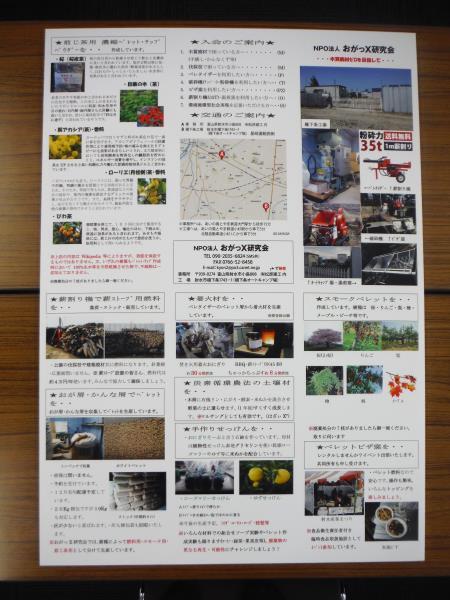 13おがっX研究会.jpg