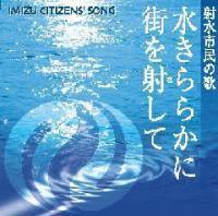 射水市民の歌.jpg