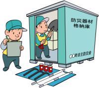 資機材整備