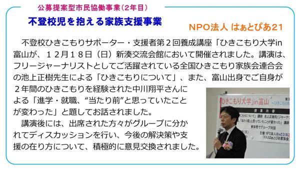 ひきこもり大学報告.jpg