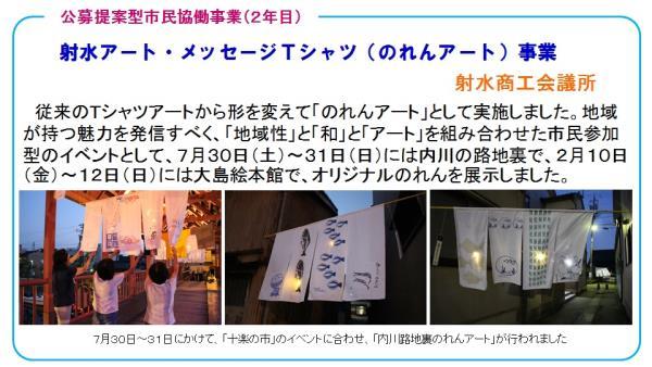 ◆射水商工会議所.jpg
