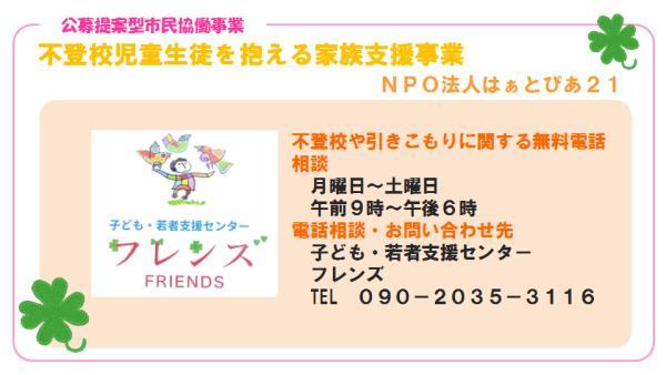 はぁとぴあ21②.png