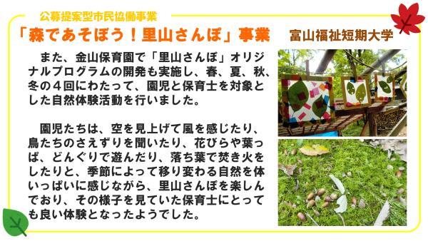 ○里山さんぽ2.png