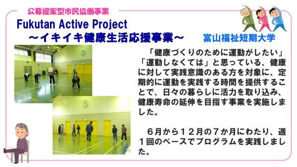 ○FukutanActiveProject1.png