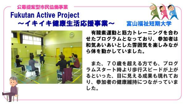 ○FukutanActiveProject2.png