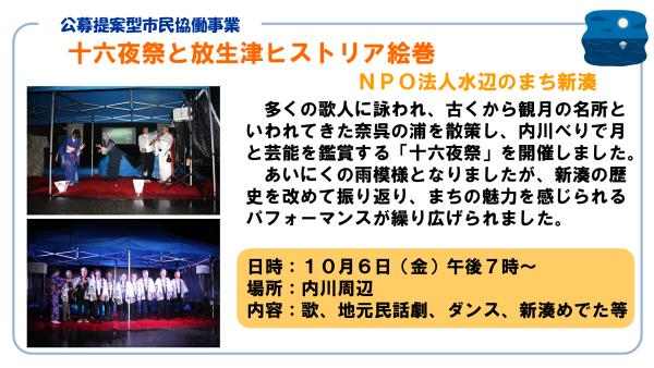 ○放生津ヒストリア.png