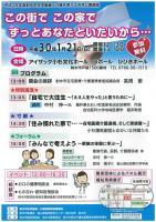 H29在宅医療と介護を考える市民公開講座チラシ.jpg