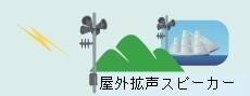 屋外拡声子局イラスト.jpg