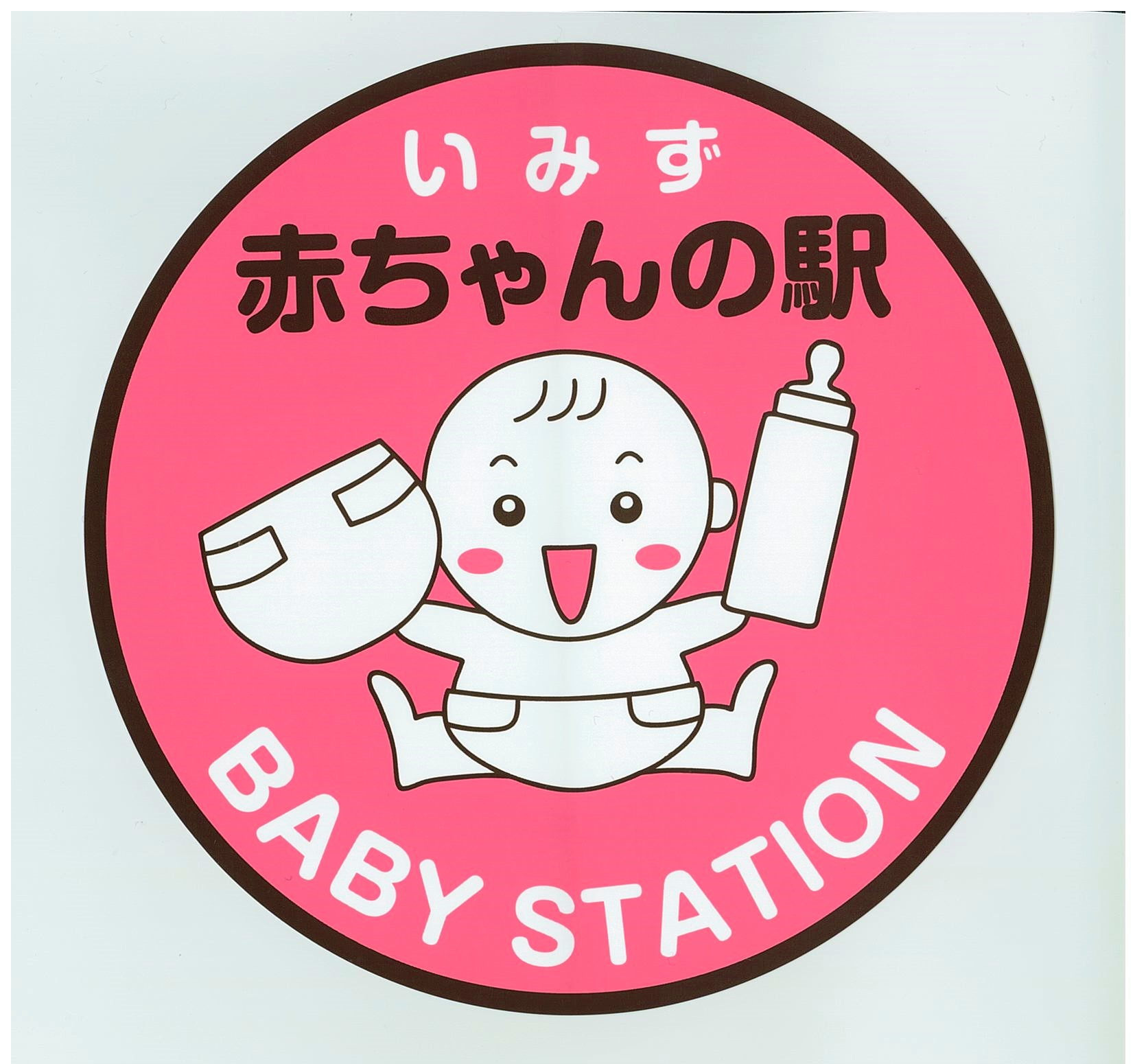 赤ちゃんの駅ステッカー