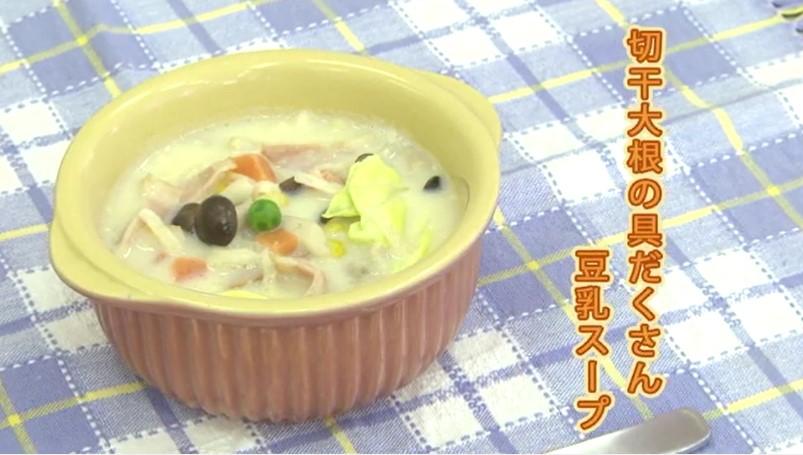 切干大根の豆乳スープ