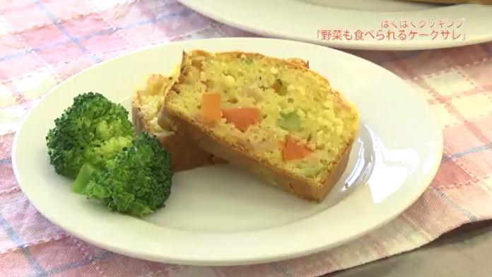 野菜も食べられるケークサレ