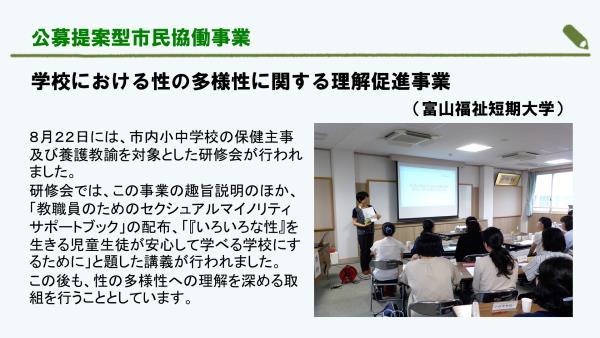 富山福祉短期大学2