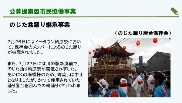 のじた踊り屋台保存会2