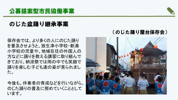 のじた踊り屋台保存会3