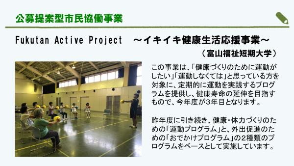 アクティブプロジェクト1