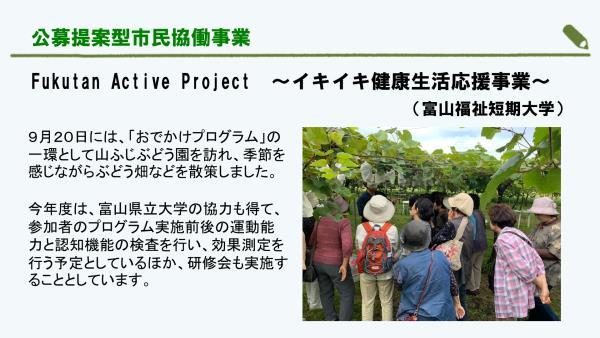 アクティブプロジェクト3