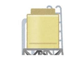 貯水槽のイメージ図