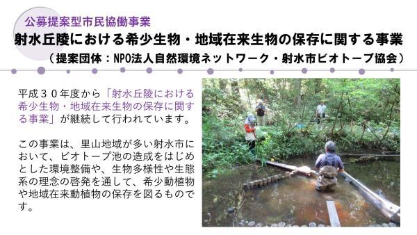 自然環境ネットワーク・射水市ビオトープ協会1