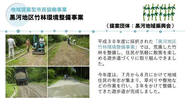黒河地区竹林環境整備